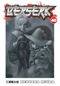 洋書, FAMILY LIFE & COMICS Berserk Volume 40 Kentaro Miura