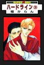 ハードライン(3)【電子書籍】[...