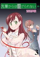 先輩からは逃げられない STORIAダッシュ連載版Vol.3