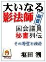 新版 大いなる影法師国会議員秘書列伝【電子書籍】[ 塩田 潮 ]
