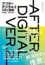 アフターデジタル2 UXと自由【電子書籍】[ 藤井 保文 ]