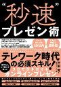 """""""秒速""""プレゼン術【電子書籍】[ 戸田覚 ]"""
