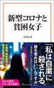 新型コロナと貧困女子【電子書籍】[ 中村淳彦 ]