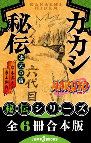 ライトノベル, その他 NARUTO 6