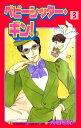 ベビーシッター・ギン!3巻【電子書籍】[ 大和和紀 ]
