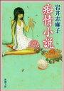 痴情小説(新潮文庫)【電子書籍】[ 岩井志麻子 ] - 楽天Kobo電子書籍ストア