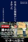 日本に自衛隊がいてよかった 自衛隊の東日本大震災【電子書籍】[ 桜林美佐 ]
