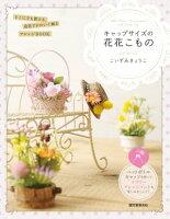 キャップサイズの花花こもの どこにでも置ける、造花でかわいく飾るアレンジBOOK