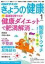 NHK きょうの健康 2019年1月号[雑誌]【電子書籍】