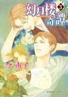 幻月楼奇譚(3)