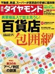 週刊ダイヤモンド 14年6月7日号【電子書籍】[ ダイヤモンド社 ]