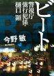 ビートー警視庁強行犯係・樋口顕ー(新潮文庫)【電子書籍】[ 今野敏 ]