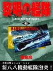黎明の艦隊(6) 潜水艦隊大包囲作戦決行!【電子書籍】[ 檀良彦 ]