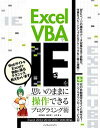 Excel VBAでIEを思いのままに操作できるプログラミング術 Excel 2013/2010/2007/2003対応【電子書籍】[ 近田 伸矢 ]