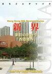 香港006新界 〜新旧の出合う「香港郊外」【電子書籍】[ 「アジア城市(まち)案内」制作委員会 ]