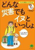 どんな災害でもイヌといっしょ〜ペットと防災ハンドブック〜