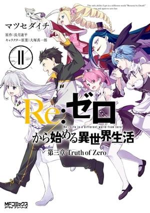 コミック, その他 Re Truth of Zero 11