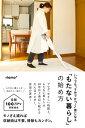 「もたない暮らし」の始め方【電子書籍】[ riamo* ] - 楽天Kobo電子書籍ストア