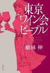 東京ワイン会ピープル【電子書籍】[ 樹林 伸 ]
