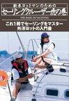 新米ヨットマンのためのセーリングクルーザー虎の巻 外洋ヨットの入門書【電子書籍】[ 高槻和宏 ]
