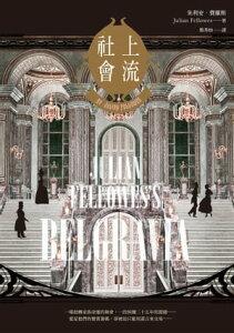 上流社會(金氏世界紀?最受歡迎影集《唐頓莊園》編劇著作小?)Julian Fellowes's Belgravia by Julian Fellowes【電子書籍】[ 朱利安?費羅斯(Julian Fellowes) ]