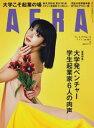 AERA 2021.3.29【電...