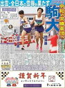 駒大スポーツ(コマスポ)94号【...