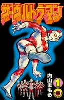 ザ・ウルトラマン 1