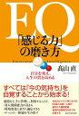 EQ 「感じる力」の磨き方自分を変え、人生の質を高める【電子書籍】[ 高山直 ] - 楽天Kobo電子書籍ストア