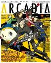 月刊アルカディア No.144 ...