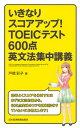 いきなりスコアアップ!TOEIC(R) テスト600点英文法集中講義【電子書籍】[ 戸根彩子 ]