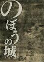 のぼうの城【電子書籍】[ 和田竜 ]
