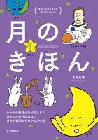 月のきほん ウサギの模様はなぜ見える? 満ち欠けの仕組みは? 素朴な疑問からわかる月の話