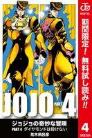 ジョジョの奇妙な冒険 第4部 カラー版【期間限定無料】 4