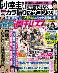 週刊女性 2021年 4/27号【電子書籍】