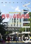 北京007北京動物園と市街西部 〜「パンダ」と出合う北京【電子書籍】[ 「アジア城市(まち)案内」制作委員会 ]