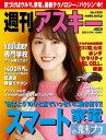 週刊アスキーNo.1330(20...
