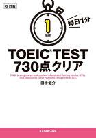 改訂版 毎日1分 TOEIC TEST730点クリア