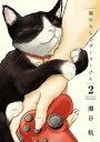 猫暮らしのゲーマーさん(2)【電...