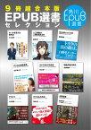 【9冊超合本版】EPUB選書セレクション【電子書籍】[ 川上 量生 ]