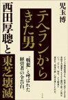 テヘランからきた男 西田厚聰と東芝壊滅【電子書籍】[ 児玉博 ]