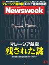 ニューズウィーク日本版 2014...