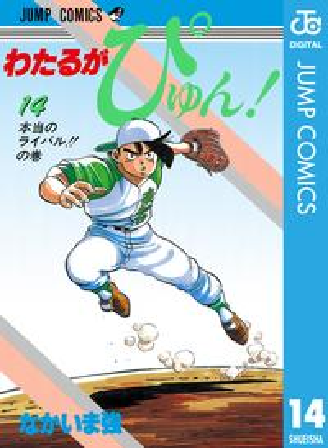 產品詳細資料,日本Yahoo代標|日本代購|日本批發-ibuy99|圖書、雜誌、漫畫|漫畫|少年|わたるがぴゅん! 14【電子書籍】[ なかいま強 ]