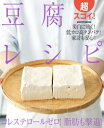超スゴイ!豆腐レシピ【電子書籍】[ レタスクラブムック編集部