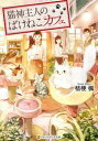 猫神主人のばけねこカフェ【電子書籍】[ 桔梗楓 ]
