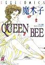 QUEEN BEE ー女王蜂ー【電子書籍】[ 魔木子 ]