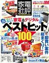 家電批評 2020年 6月号【電...