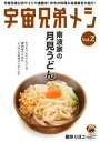 宇宙兄弟メシ vol.2【電子書...
