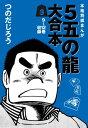 5五の龍 大合本3 9〜12巻 収録【電子書籍】[ つのだじろう ]