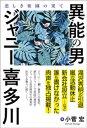 異能の男 ジャニー喜多川 悲しき楽園の果て【電子書籍】[ 小菅宏 ]